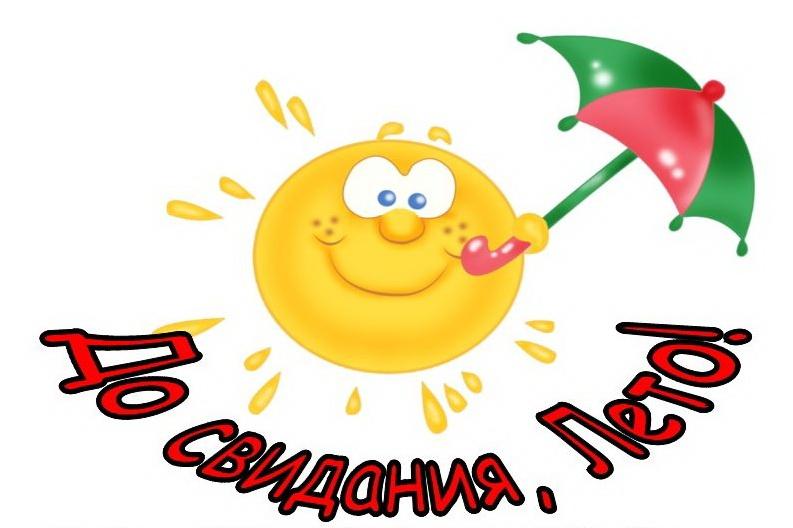 картинки на тему прощай лето